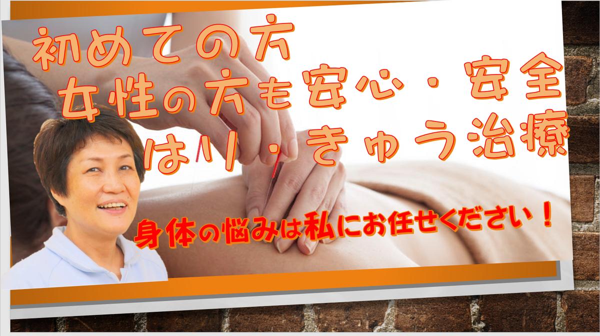 女性の方も安心・安全 鍼灸療法